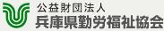 公益財団法人 兵庫県勤労福祉協会